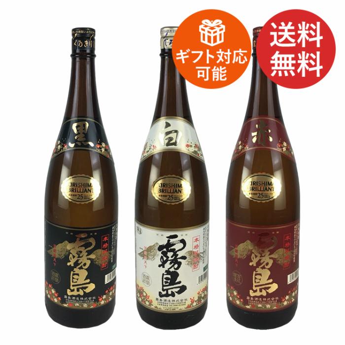 北海道 沖縄 離島は別途送料が発生します 焼酎セット セール 特集 霧島 赤 芋焼酎 白の3種類 黒 飲み比べセット ギフト 日本最大級の品揃え 送料無料