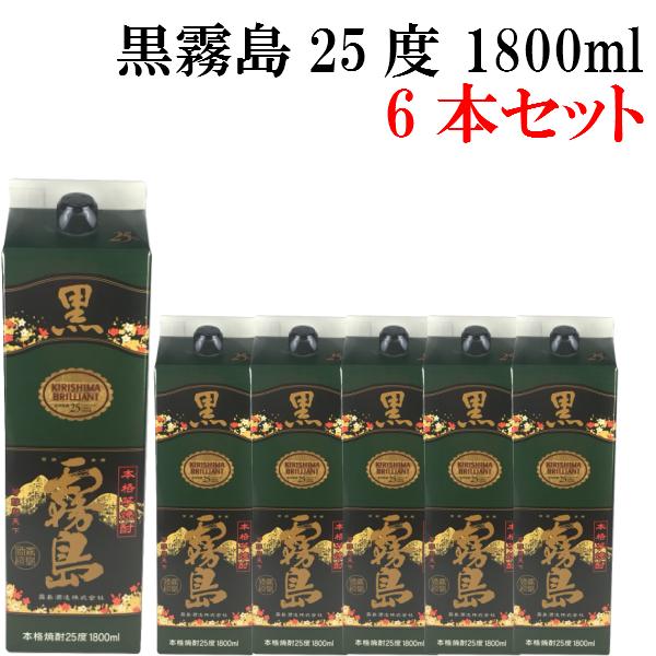 送料無料 芋焼酎 いも焼酎 黒霧島 25度 1800ml 紙パック 6本 ケース販売 (1ケースまで1個口)