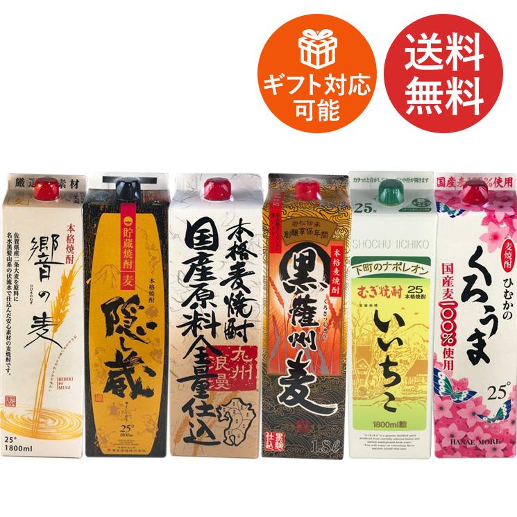 北海道 物品 沖縄 離島は別途送料が発生します 麦焼酎 紙パック 飲み比べ6本セット 焼酎セット 1800ml 100%品質保証! 送料無料 1.8L