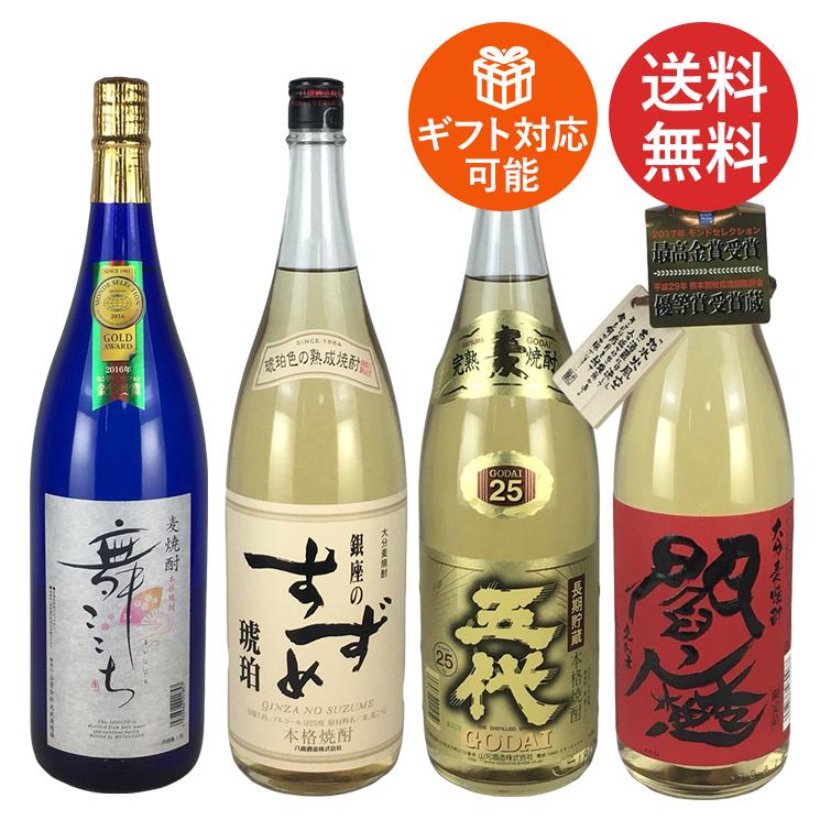 すべて最高金賞 モンドセレクション 最高金賞 麦焼酎 1.8L瓶 4本セット 送料無料 飲み比べ ギフト