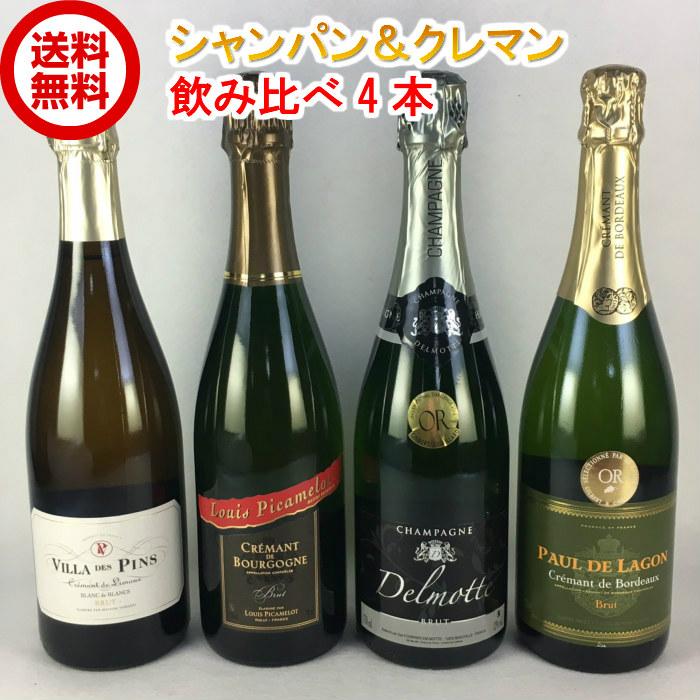 北海道、沖縄、離島は別途送料が発生します ワインセット 送料無料 フランス シャンパン  クレマン 飲み比べ 4本セット