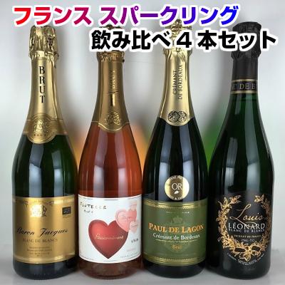 お歳暮 ワインセット スパークリングワイン 送料無料 フランス スパークリングワイン 飲み比べ 4本セット