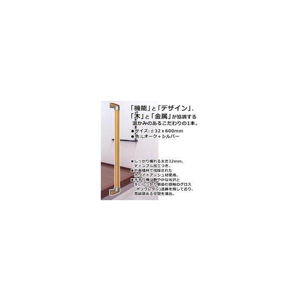 手すり 玄関 階段 室内 屋内 木製 マツ六 BAUHAUS 32mmハイブリッドI型ハンド Φ32x600 Lオーク+シルバー BGH-302LO 0403-5054