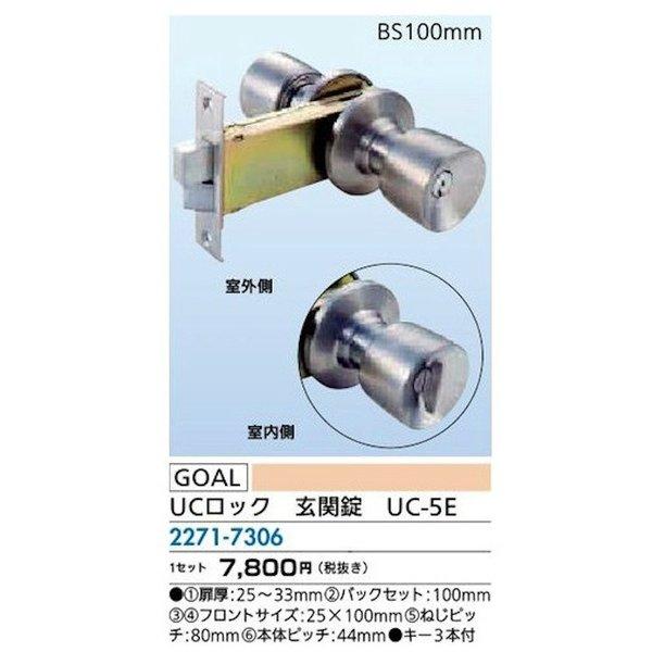 ドアノブ 丸錠 丸玉錠 玄関錠 インテグラル錠 握玉 GOAL UCロック UC-5E バックセット100mm