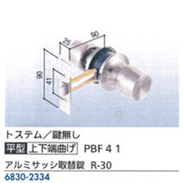 ドアノブ 丸錠 丸玉錠 取替錠 インテグラル錠 握玉 トステム 鍵無し 平型上下端曲げ PBF41 R-30 バックセット90mm