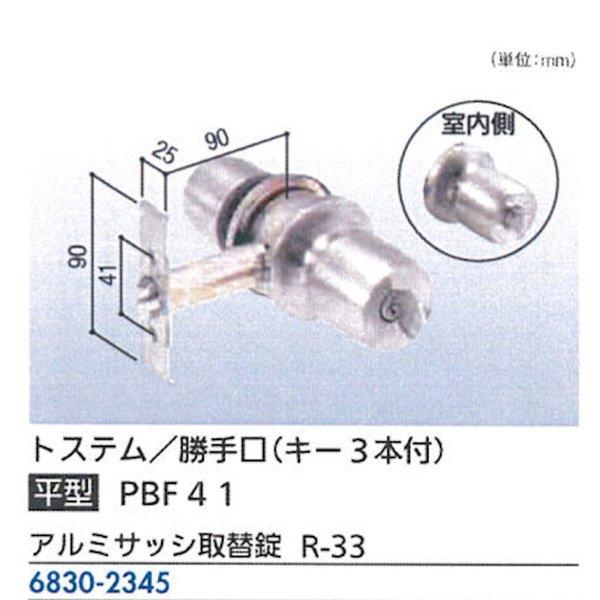 ドアノブ 丸錠 丸玉錠 取替錠 インテグラル錠 握玉 トステム 勝手口キー3本付 平型 PBF41 バックセット90mm
