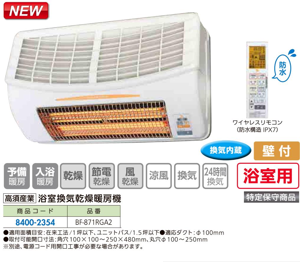 ヒーター 浴室換気乾燥暖房機 BF-871RGA2 (壁面・1室) グラファイトヒーター 200V