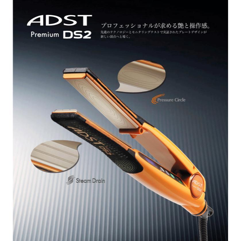 プロフェッショナルが求めるツヤと操作感 先進テクノロジーとモニタリングテストで実証されたプレートデザインが新しい頂点へと導く アドストDS2 ストレートアイロン FDS2-25 ハッコー 人気激安 HAKKO 国内在庫 サロン専売 プロ仕様 美容室専売 業務用 国産
