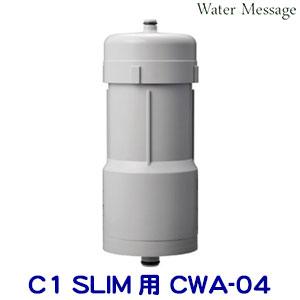 シーワン浄水器(スリム)用カートリッジCWA-04