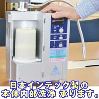 日本インテック製(アンジュ/アクアクイーン等)の本体内部洗浄承ります。(お預かり期間 約3営業日)