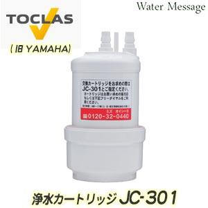 JC-301 浄水カートリッジ(旧YAMAHA)トクラス アンダーシンクタイプ【あす楽】【送料無料(沖縄・離島除く)】