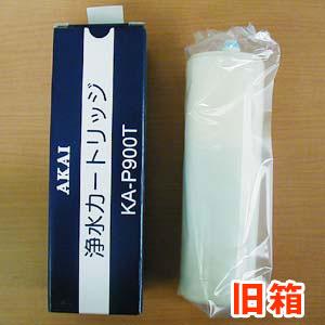 赤井電機(赤井電気)KA-P900T カートリッジ(純正品)
