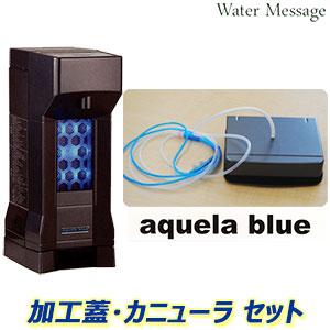 【期間限定】アキュエラブルーで水素吸引!加工蓋・カニューラセット【送料無料】