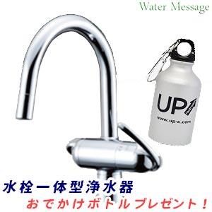 西独グローエデザインのトクラス浄水器併用水栓 AWJ401HSG おでかけボトルプレゼント中!【送料無料】