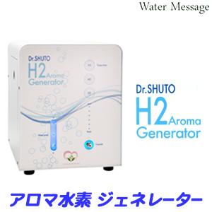 医療器具メーカー製造の水素吸引器「水素ジェネレーター」の性能判断は濃度と発生量です。