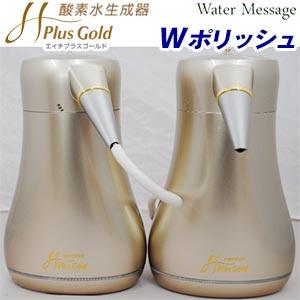 日本製の酸素水生成器 エイチプラス ゴールド(H Plus GOLD)W ダブルポリッシュ【送料無料】