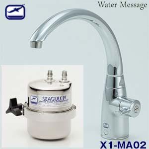 シーガルフォー X1-MA02 浄水システム【送料無料(沖縄・離島除く)】