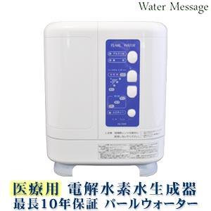【最長10年間保証】電解還元水生成器パールウォーターDX-7000(医療承認番号:20800BZZ00226A01)【あす楽】【送料無料】