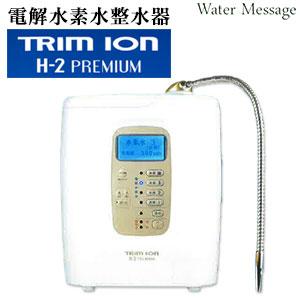電解水素水整水器トリムイオン H-2プレミアム(TRIM ION H-2PREMIUM)【送料無料】