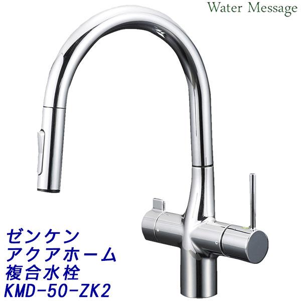 【同梱不可】 ゼンケン 浄水器 アクアホームZK2複合水栓 KMD-50-ZK2【送料無料】, ペンキのササキ b0b59620