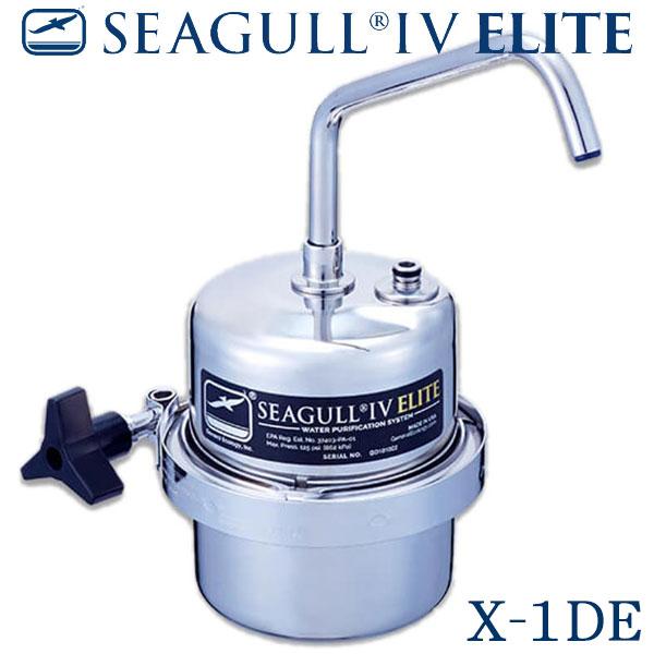 シーガルフォーX-1DE 浄水システム SEAGULL IV【送料無料】