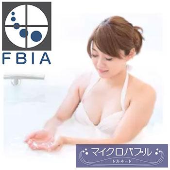 ファインバブル サイエンストルネード[TORNADO]ビルトイン型マイクロバブル入浴装置【送料無料】