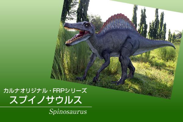 スピノサウルス / Spinosaurus