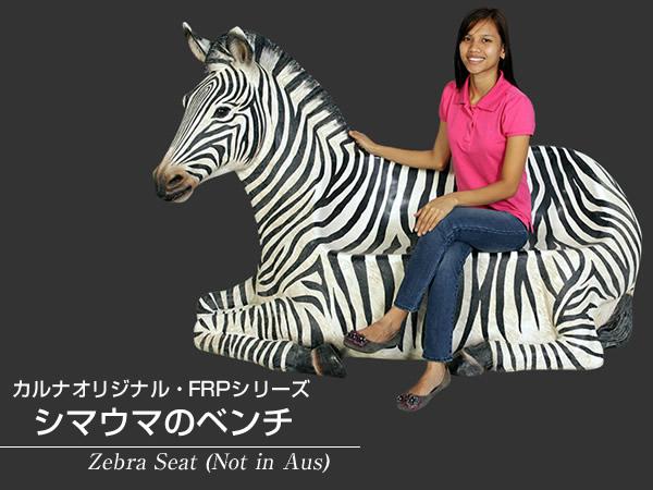 シマウマのベンチ / Zebra Seat (Not in Aus)