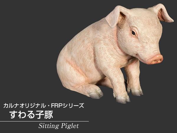 豚置物置物動物インテリアブタ動物オブジェ すわる子豚 / Sitting Piglet【あす楽対応】