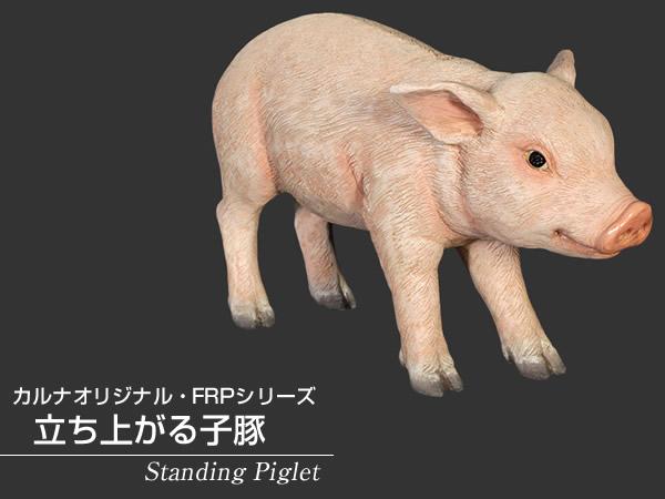 豚置物置物動物インテリア子ブタ動物オブジェ 立ち上がる子豚 / Standing Piglet 【あす楽対応】