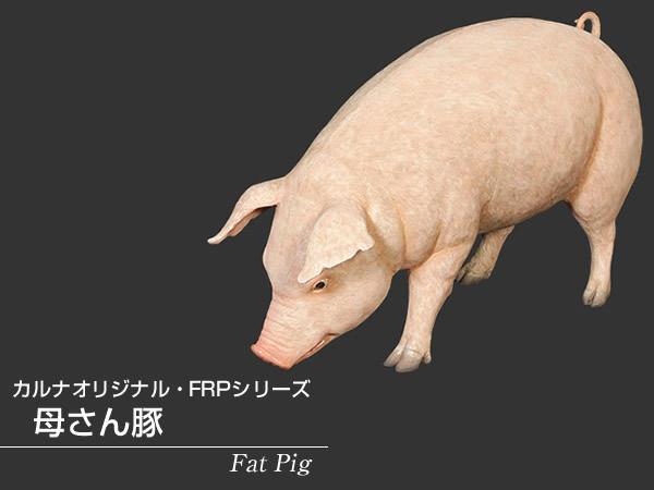 置物動物インテリア豚ブタ母さん豚 / Fat Pig