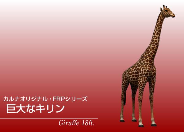 巨大なキリン / Giraffe 18ft.