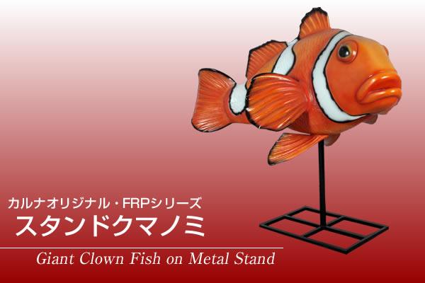 さかなオブジェ 巨大クマノミ・スタンドタイプ / Giant Clown Fish on Metal St
