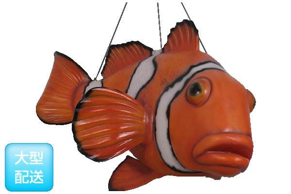 おさかなオブジェ巨大クマノミ・吊り下げタイプ / Giant Clown Fish - Hanging