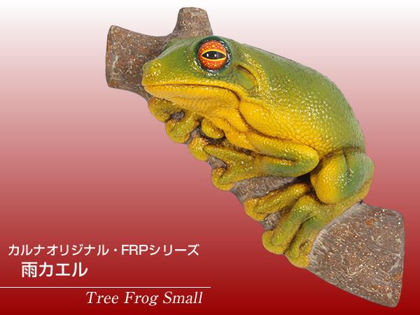動物オブジェ 雨ガエル / Tree Frog Small