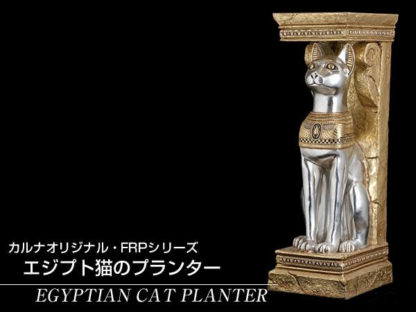 プランターオブジェ エジプト猫のプランター / EGYPTIAN CAT PLANTERエジプト猫のプランター