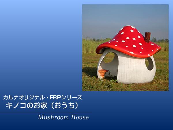 キノコのお家オブジェ Mushroom House
