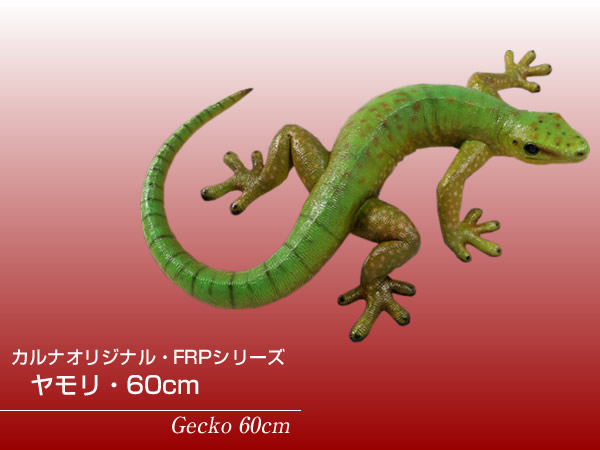置物動物インテリアヤモリ・60cm / Gecko 60cm金運・開運力 ヤモリオブジェ