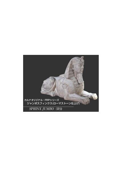 エジプトオブジェ ジャンボスフィンクス(ローマストーン仕上げ) / SPHINX JUMBO(RS)