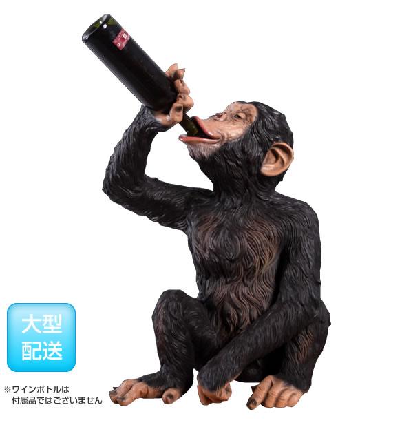 ワインラック ワインホルダー インテリア置物猿置物インテリア動物 チンバンジー酔っ払いチンパンジーのワインホルダー / Boozy Chimp Bottle Holder