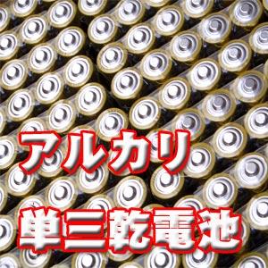 アルカリ単三乾電池 1本 18円激安限定お買い得セット 単三 乾電池 5000本