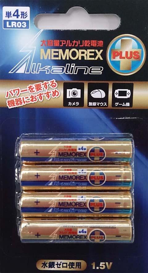 単四乾電池 640本 1カートンメモレックス Memorex HDアルカリ単四乾電池HD乾電池 プラス LR03 単四4本パック*160大電流機器でも優れたパフォーマンスを実現!大幅パワーUP乾電池【送料無料】