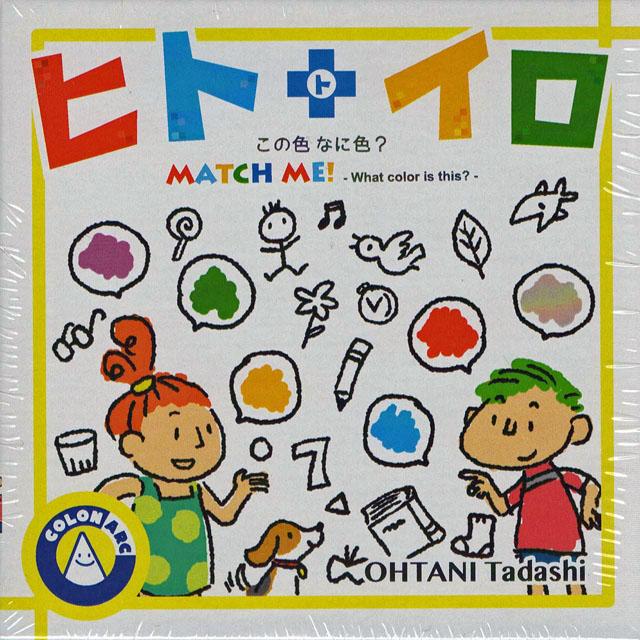 この色なに色?みんなで色を合わせましょう ヒト イロ 第二版 ボードゲーム カードゲーム 20分程度 2-6人用 8歳以上 ※アウトレット品 蔵