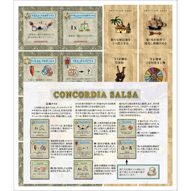 コンコルディア 新作 人気 および ナヴェガドール 期間限定お試し価格 のミニ拡張です ミニ拡張 カードゲーム ボードゲーム