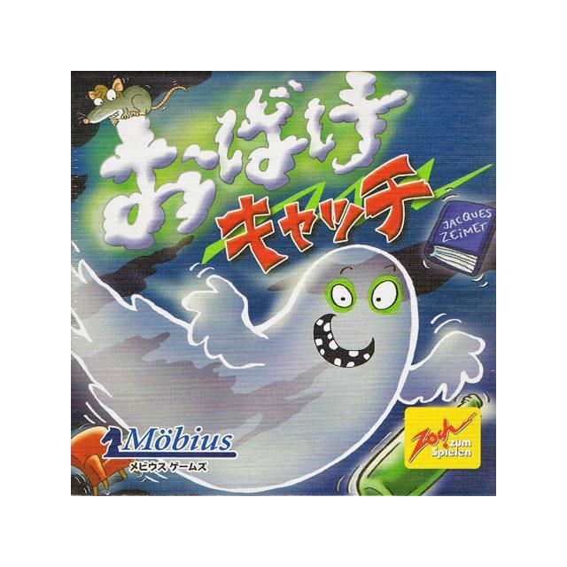 大人も子供もこのゲームで反射神経を鍛えよう 驚きの価格が実現 おばけキャッチ 日本語版 売却 ボードゲーム 2-8人用 8歳以上 カードゲーム 20-30分程度