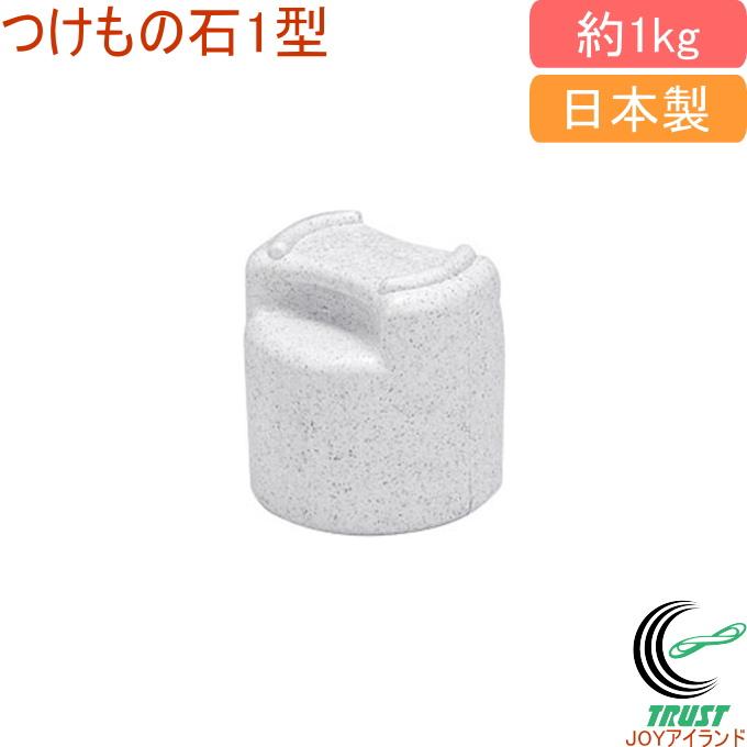 丸洗いができて衛生的 つけもの石 1型 グレー RCP 日本製 おもし 推奨 丸型 きゅうり 白菜 かぶ 買物 ナス 大根 店頭受取可能商品 調理 食品衛生法適合