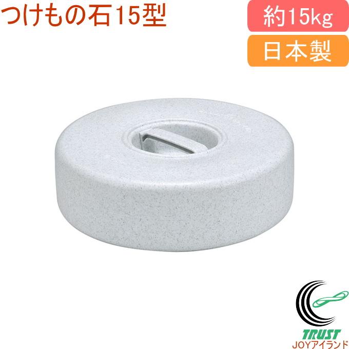 持ち手付きで安定感があるつけもの石です。 つけもの石 15型 グレー RCP 日本製 つけもの石 おもし 丸型 食品衛生法適合 白菜 きゅうり ナス かぶ 大根 調理 店頭受取可能商品