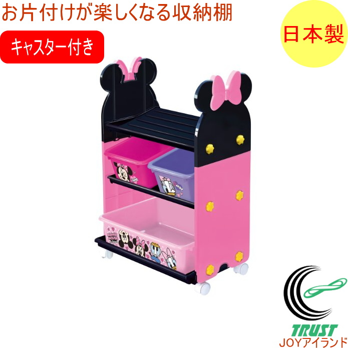 お気に入りのおもちゃをスッキリ収納 上段は本棚 ボックスを取り外せば靴収納棚として玄関まわりにも設置出来ます 移動に便利なキャスター付 トイ ステーション ミニーマウス キャスター付 組立式 P-fri RCP 日本製 収納 激安特価品 子供 幼児 キッズ ディズニー ラック 子ども おもちゃ箱 シューズラック お得なキャンペーンを実施中 ベビー かわいい 玄関 店頭受取対応商品 スリム