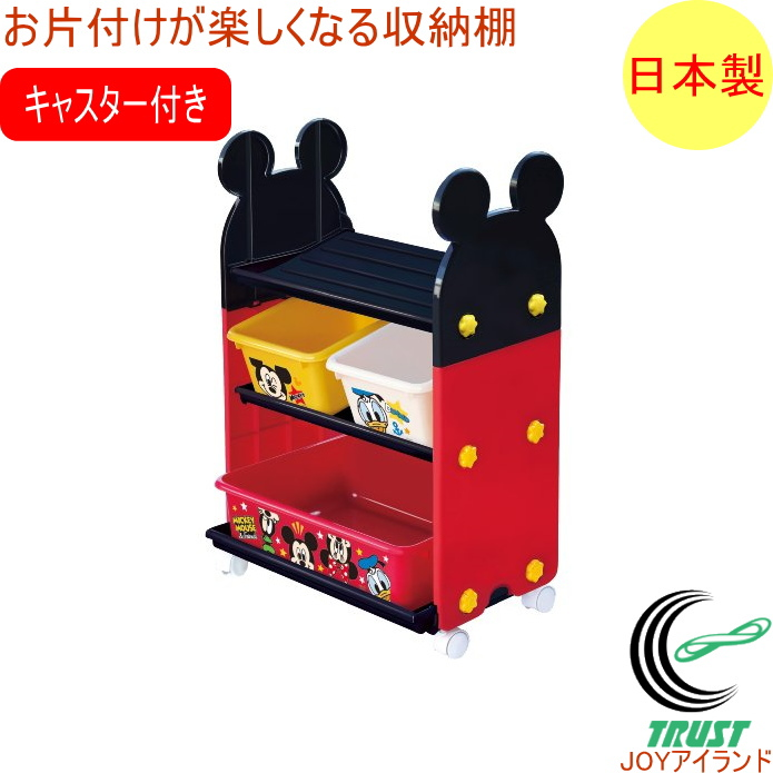 お気に入りのおもちゃをスッキリ収納 上段は本棚 ボックスを取り外せば靴収納棚として玄関まわりにも設置出来ます 移動に便利なキャスター付 トイ ステーション ミッキーマウス キャスター付 組立式 R-fri RCP 日本製 収納 お求めやすく価格改定 幼児 シューズラック キッズ かわいい 子供 玄関 ラック 品質検査済 おもちゃ箱 ベビー ディズニー スリム 店頭受取対応商品 子ども