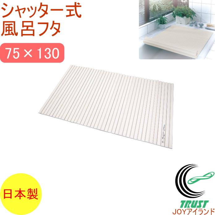 信頼 お年寄りやお子さまにやさしい軽量タイプ 汚れが付きにくくお手入れが簡単 送料無料/新品 製品安全協会のSGマークがついています シンプルピュア シャッター式風呂ふた 75×130cm アイボリー HB-3154 RCP 日本製 フロ フロフタ お風呂 浴室 バスルーム バス 蓋 お風呂のふた 風呂ふた バスフタ 風呂蓋 風呂フタ 店頭受取対応商品